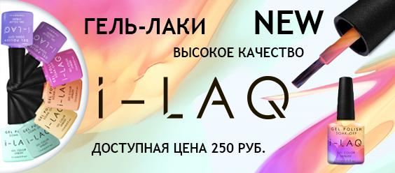 I-LAQ по 200 руб!